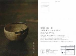 Yomiya_Hagaki.jpg