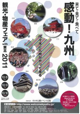 九州フェア2011