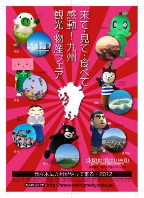 代々木2012表