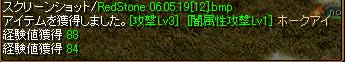 [攻撃Lv3][闇属性攻撃Lv1]ホークアイ 獲得