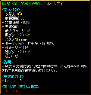 [攻撃Lv3][闇属性攻撃Lv1]ホークアイ