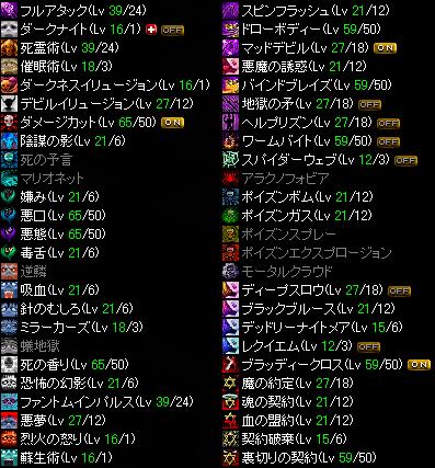 20070421 moxi スキル.png