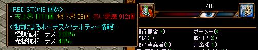 天の性向 40.png