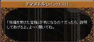 祝福を受けた宝箱01.png