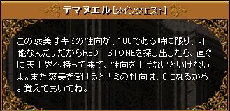 祝福を受けた宝箱03.png