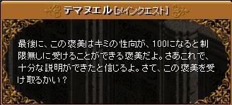 祝福を受けた宝箱04.png