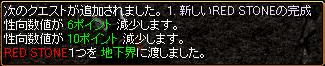 悪の奈落03.png