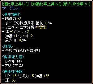 [運比率上昇Lv2][知識比率上昇Lv2][最大HP効率Lv1]サークレット.png