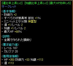 [運比率上昇Lv2][知識比率上昇Lv2][最大HP効率Lv5]サークレット.png