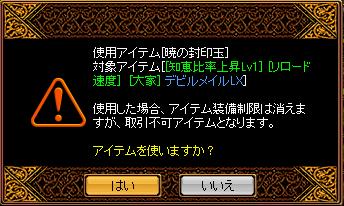 20091224 moxi 暁の封印玉使用1回目.png