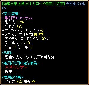 20091224 moxi 暁の封印玉使用品1.png