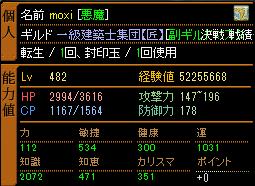 20100709 moxi.png