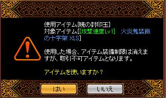20100914 moxi2次転生 暁の封印玉.png