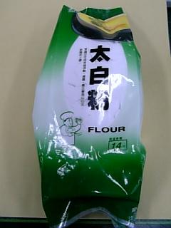 タシーロ粉