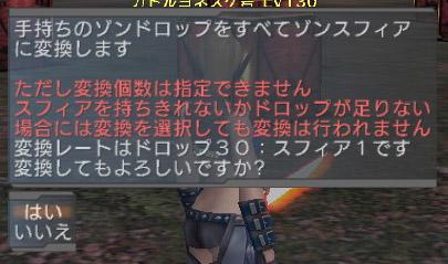 (´_ゝ`)交換て・・・