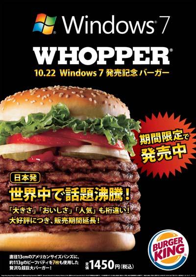 Win7販売記念バーガー