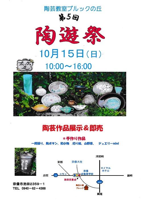 第5回陶遊祭ポスター20%.jpg