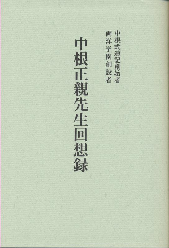Kaisorokutobira
