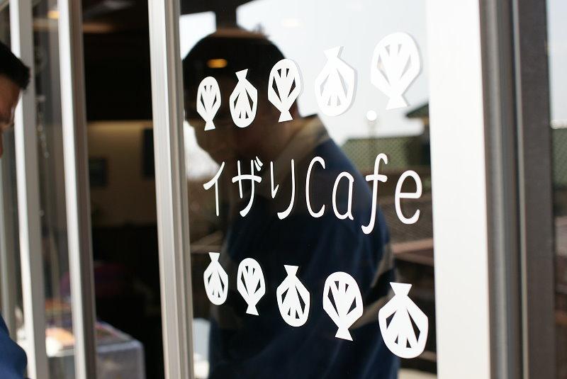 izari-cafe2