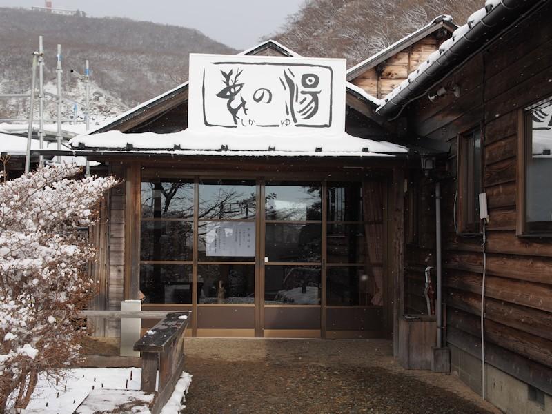 shikanoyu01.jpg