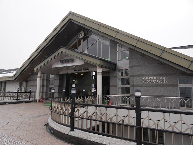 karuizawaeki02.jpg