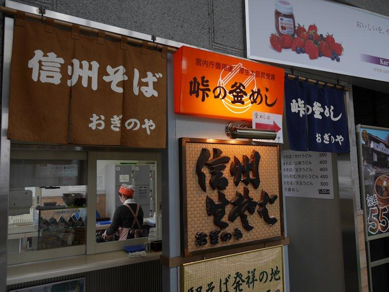 karuizawaeki06.jpg