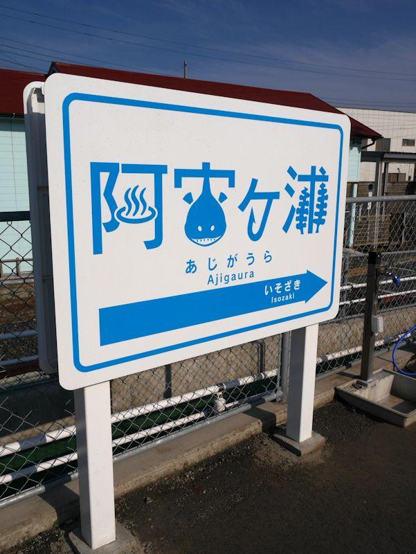 ajigaura02.jpg
