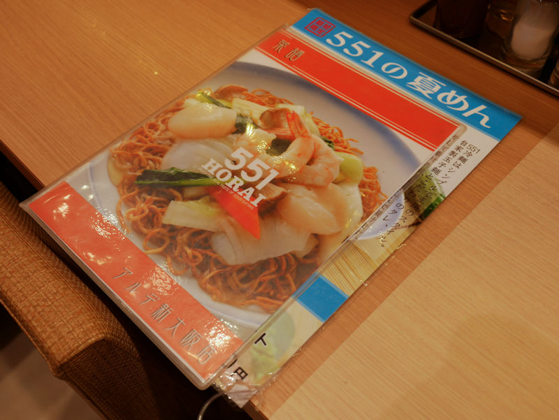 shinoosaka05.jpg