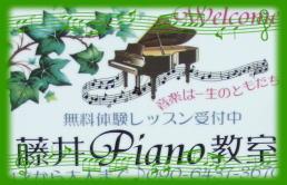 藤井ゆかりピアノ教室へ