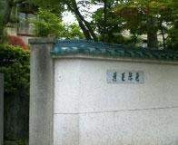 名古屋のあつた蓬莱軒本店