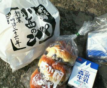 『これが小西のパンだ〜〜!!』