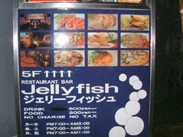 虹会はJelly fishさんで。