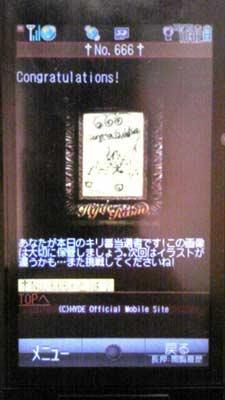キリ番ゲット〜♪