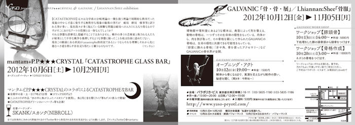 kotsu_glass_bar_ura 700.jpg