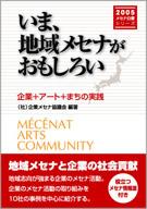 メセナ白書シリーズ2005「いま、地域メセナがおもしろい」