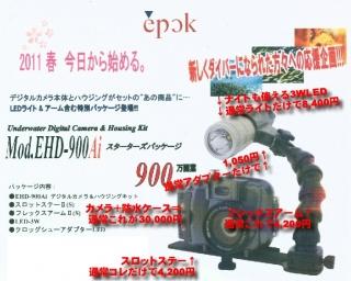 EHD-900Ai.jpg