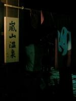 arashiyama-onsen