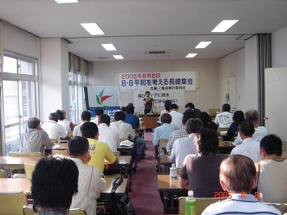 05/8/8長崎平和集会