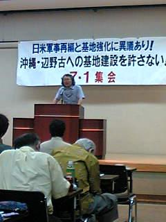 沖縄より高里鈴代さん、安次富浩さんが参加。
