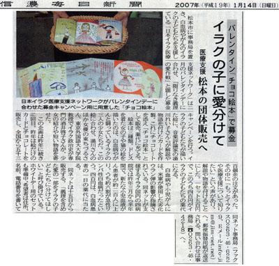 2007/1/14 信濃毎日新聞(クリックすると画像が拡大)