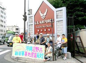7月9日 米軍横田基地ゲート前にて