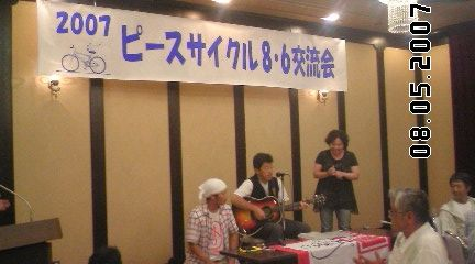 2007ピースサイクル8.6広島交流会