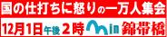 """""""国の仕打ちに怒りの1万人集会 in 錦帯橋"""""""