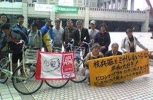 2008国会ピースサイクル