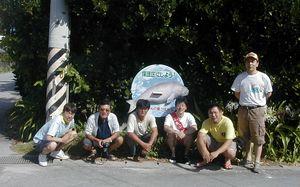 2006年に「ジュゴンの里」前に立てたポストの前にて、記念写真。