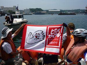 横須賀米軍基地海上ツアー