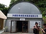沖縄戦の歴史を巡り(写真は陸軍病院跡)