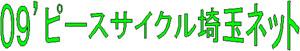'09ピースサイクル埼玉ネット