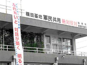 7/13 瑞穂町役場 横田基地軍民共用反対