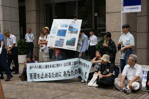 中国電力本社前にて、原発中止を訴え座り込み